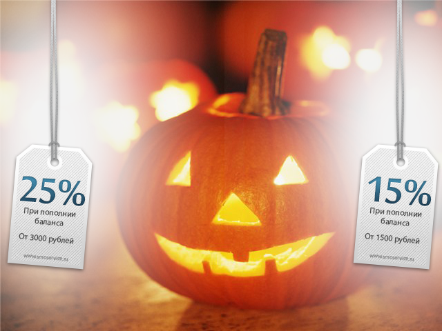 Скидка и бонусы на Хэллоуин