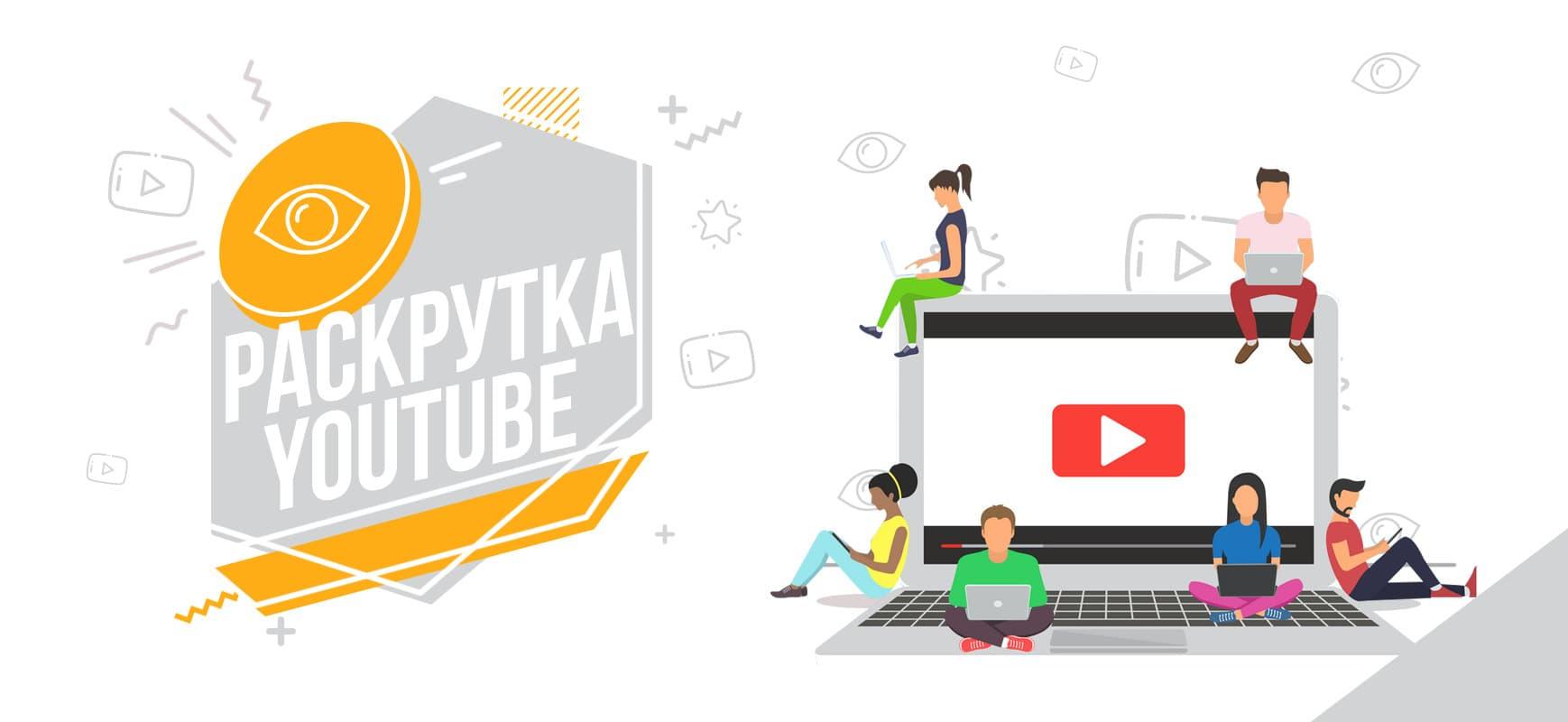 Купить просмотры на видео Ютуб