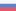 Офис компании Россия