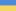 Офис компании Украина